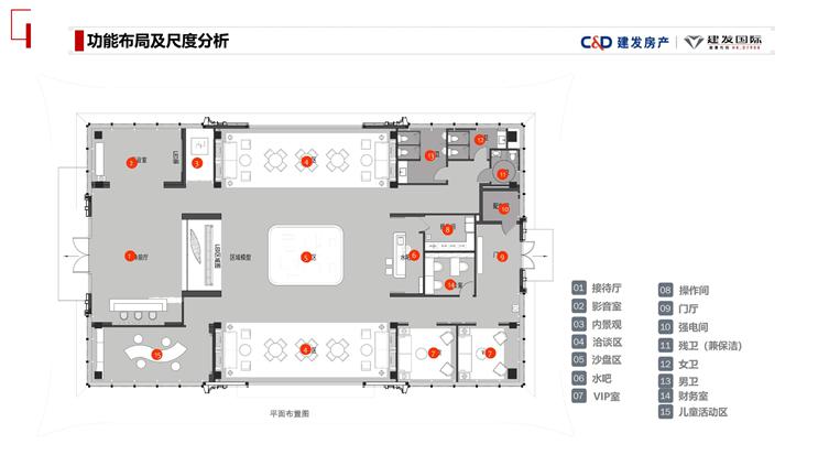 20210409-建发如皋展示区三专业文本_页面_3.jpg