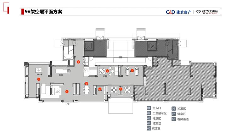 20210409-建发如皋展示区三专业文本_页面_4.jpg