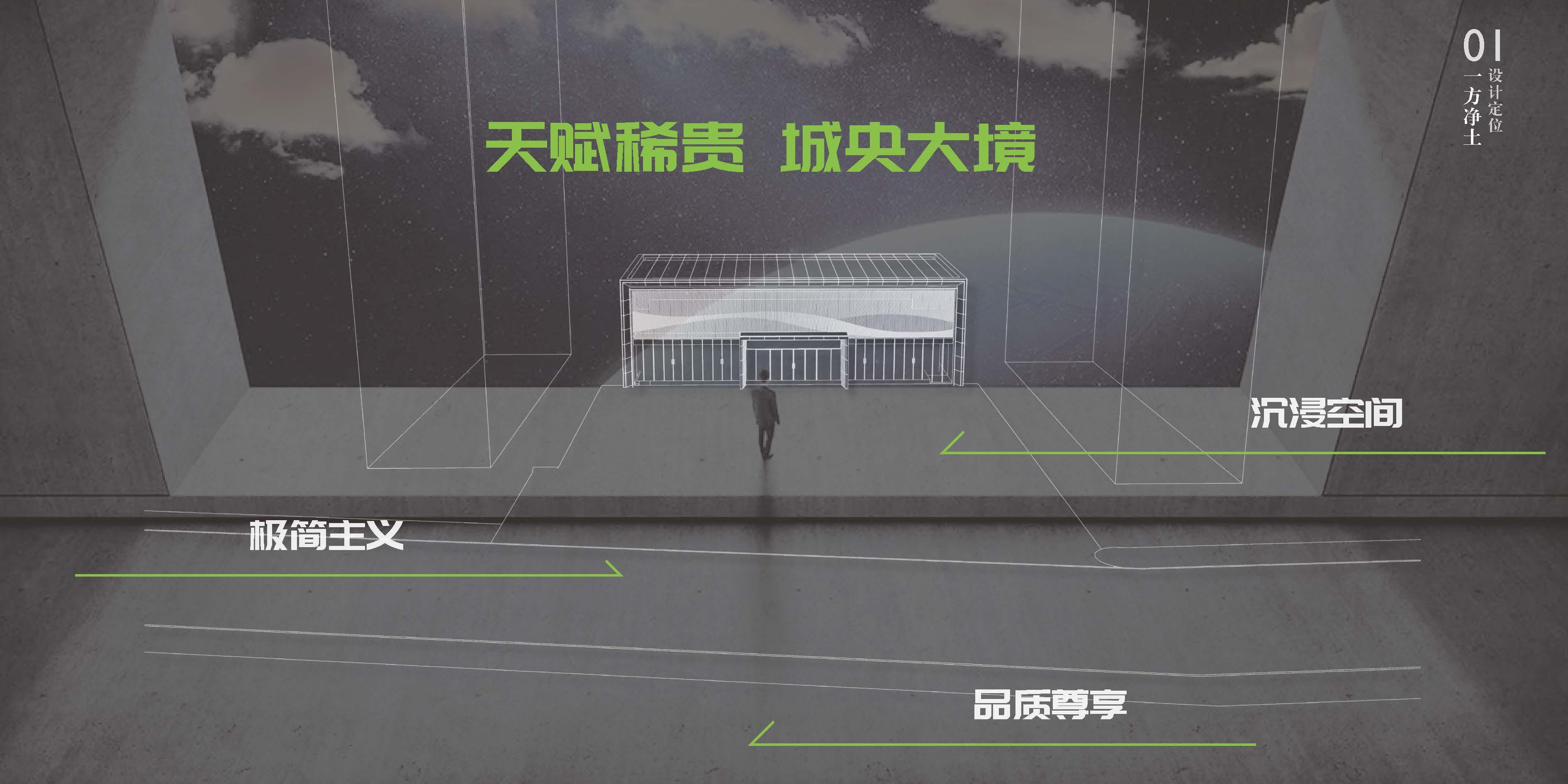 P21001-SA-MLP-南阳建业天玺住宅项目-20210409-集团汇报_页面_12.jpg