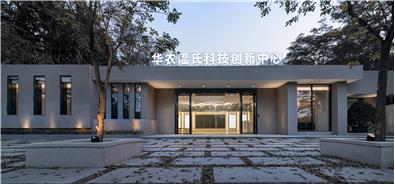 广州温氏科技创新中心