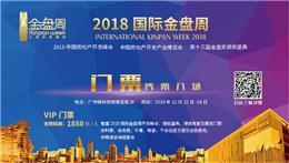 2019中國房地產開發峰會...