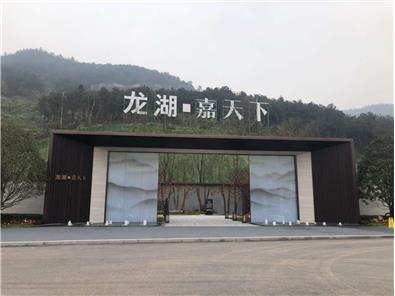 重庆 龙湖嘉天下-浪淘沙