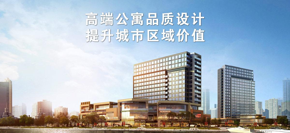 高端公寓品质设计