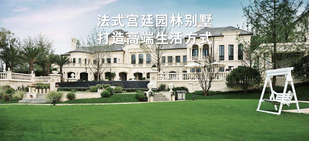 法式宫廷园林别墅