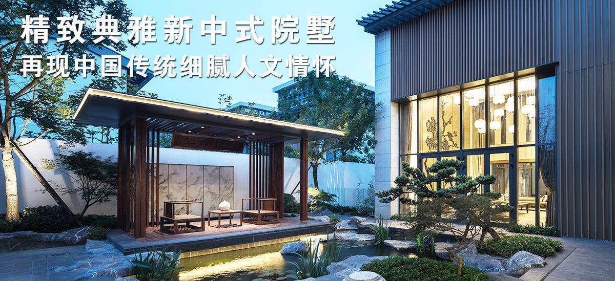 新中式院墅