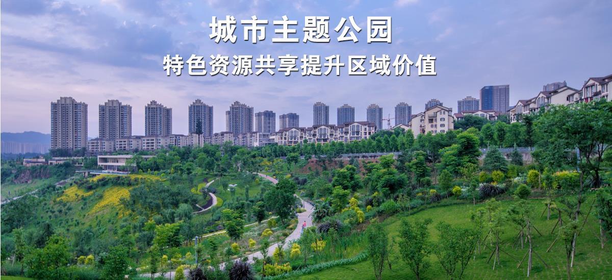 城市主题公园