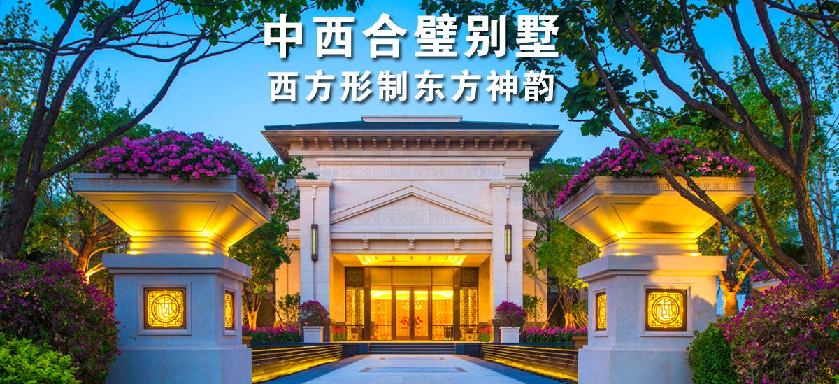 中西合璧别墅