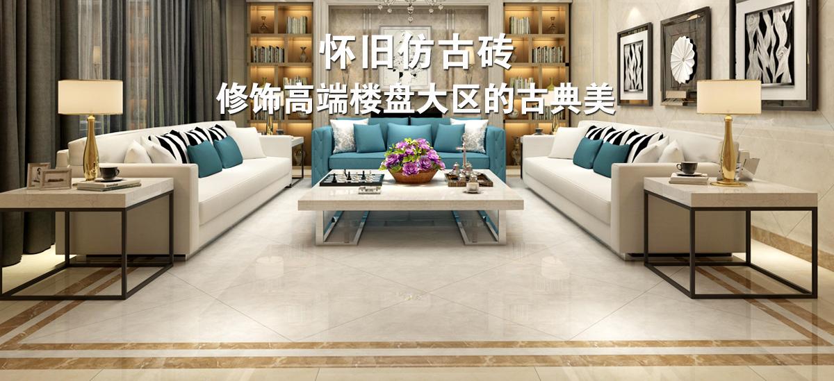 高端楼盘大区瓷砖
