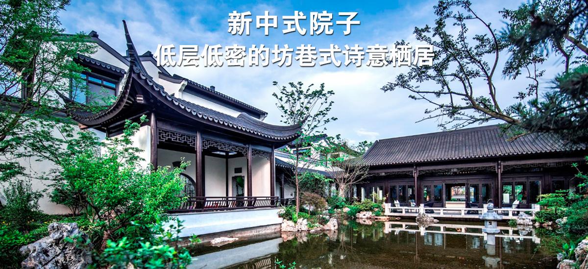 新中式院子