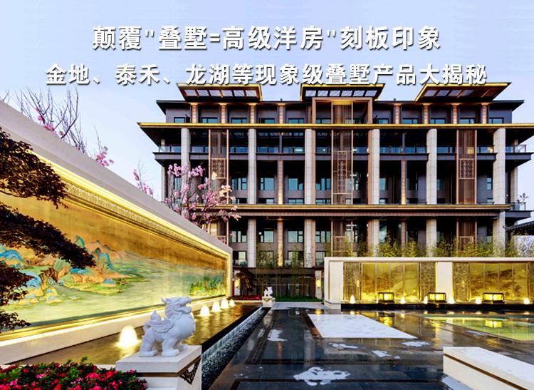 金地、泰禾、龙湖等现象级叠墅产品大揭秘