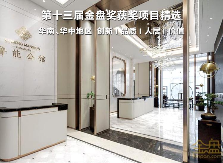 第十三届金盘奖华南、华中地区空间类获奖项目精选