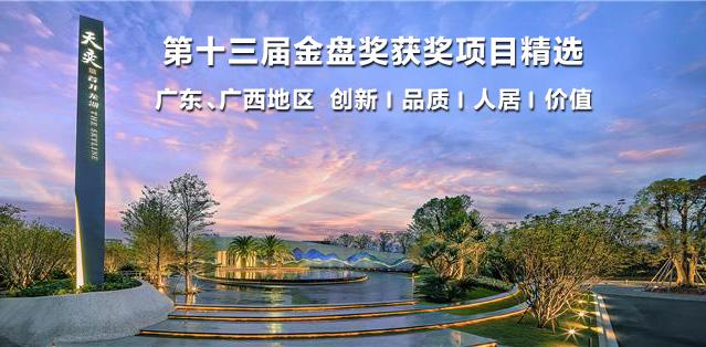第十三届金盘奖广东、广西地区获奖项目精选