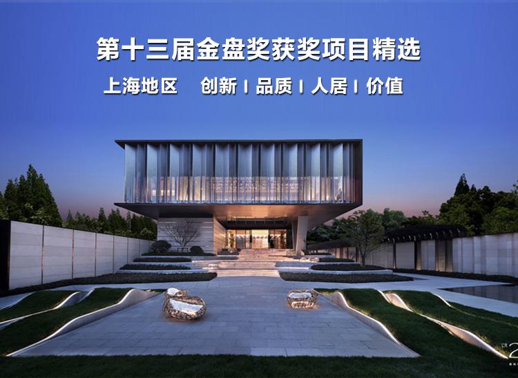 第十三届金盘奖上海地区综合类获奖项目精选