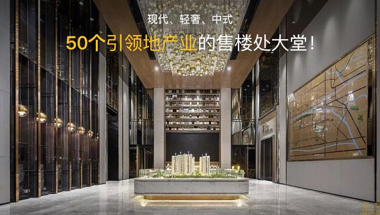 现代、轻奢、中式:50个引领地产业的售楼处大堂!