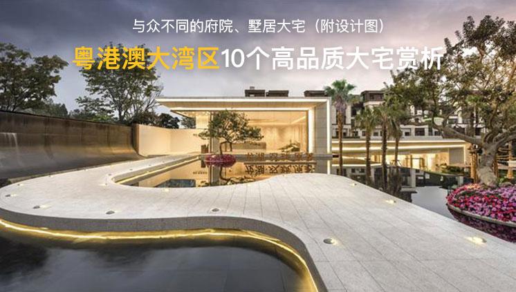 粤港澳大湾区10个高品质大宅赏析