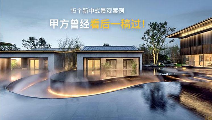 15个新中式景观案例,甲方曾经看后一稿过!