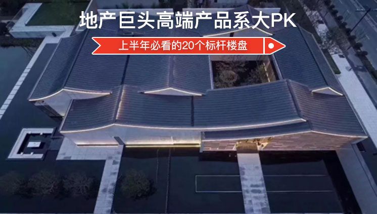 地产巨头高端系大PK,这些标杆代表最新设计方向