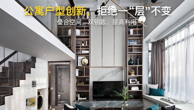 """公寓户型创新,拒绝一""""层""""不变"""