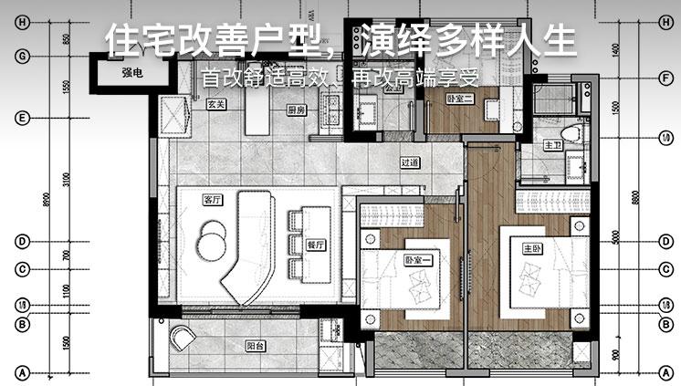 住宅改善户型,演绎多样人生