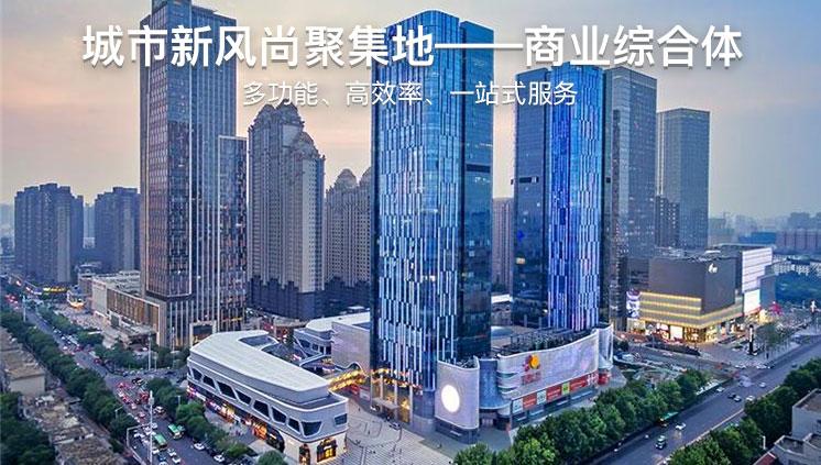 城市新风尚聚集地——商业综合体
