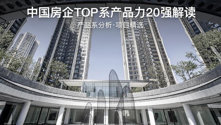 中国房企TOP系产品力20强解读