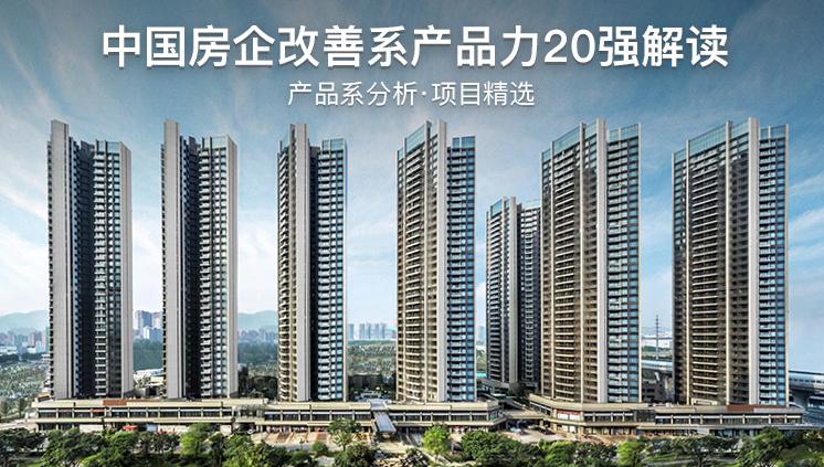 中国房企改善系产品力20强解读