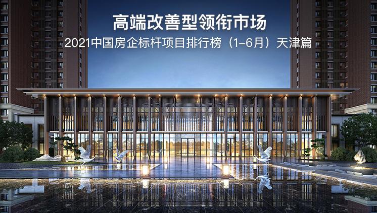 2021中国房企标杆项目排行榜(1-6月)天津篇